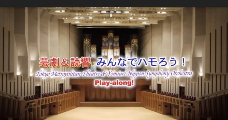 読響×石丸幹二さんの演奏企画で歌わせていただきました!