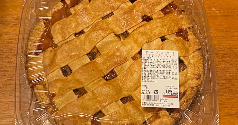 【コストコ】アップルパイの切り方と冷凍保存