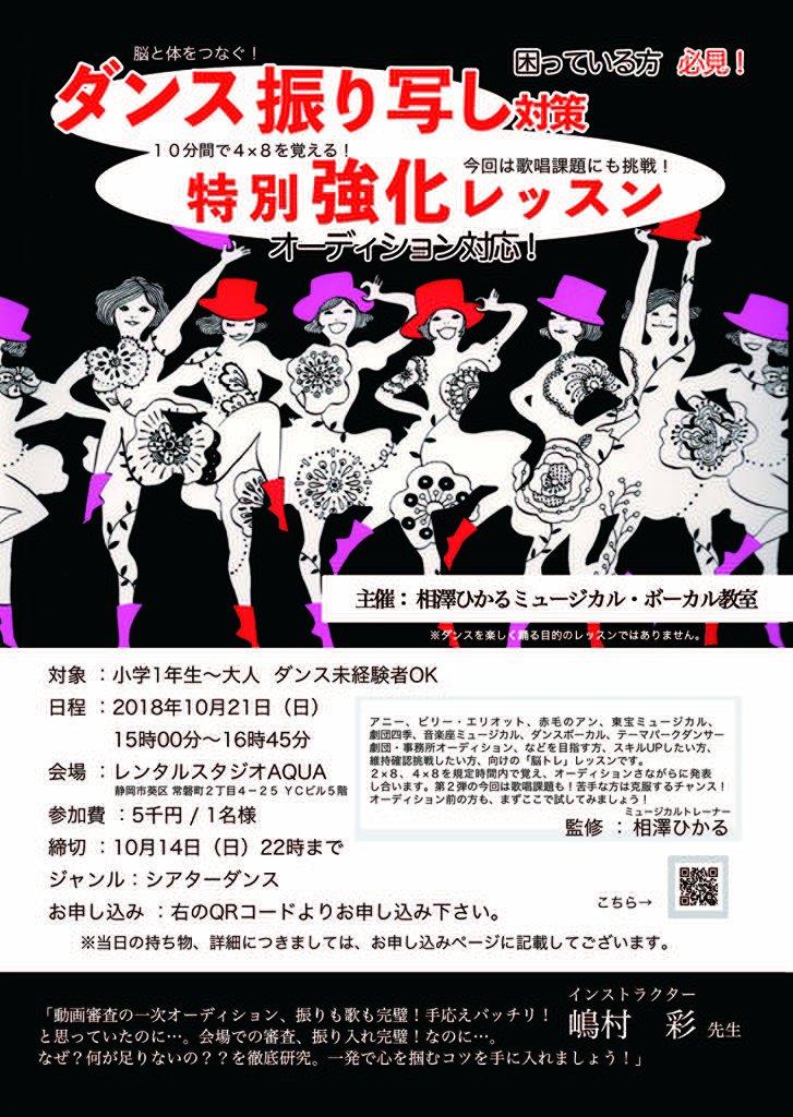 ダンス振り写し対策特別強化レッスン募集!オーディション対応!