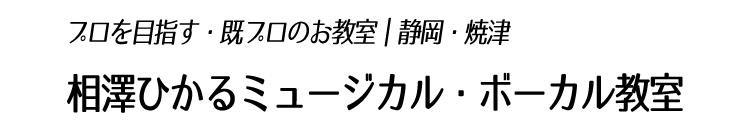 相澤ひかる|ミュージカル・ボーカル教室